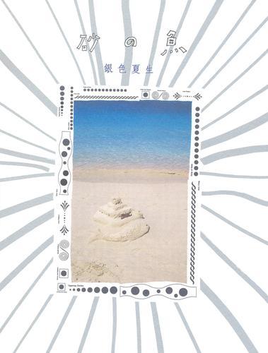 砂の魚 漫画
