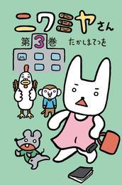ニワミヤさん 3巻 漫画