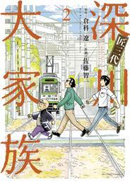 匠三代 深川大家族(2) 漫画