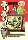 ぷりぷり県(1) 漫画