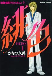 緋色-HERO-1