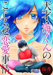 天才・海くんのこじらせ恋愛事情 分冊版 18 漫画