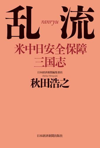 乱流 米中日安全保障三国志 漫画