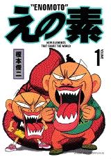 えの素  (1-9巻 全巻) 漫画