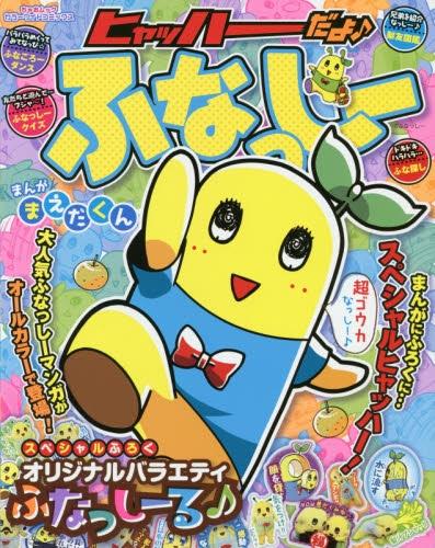 カラーワイドコミックス「ヒャッハーだよ♪ふなっしー」 漫画