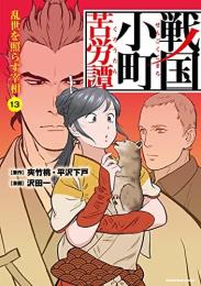 戦国小町苦労譚 (1-9巻 最新刊)