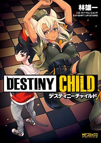 DESTINY CHILD (1巻 全巻)