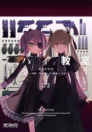 スパイ教室 (1巻 最新刊)