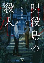 【ライトノベル】呪殺島の殺人 (全1冊)