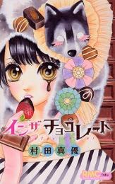 イン ザ チョコレート (1巻 全巻)