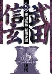 武田信玄 [文庫版] (1-5巻 全巻) 漫画