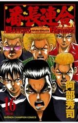 番長連合 16 冊セット全巻 漫画