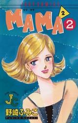 MAMA2(ママ ママ) 2 冊セット全巻 漫画