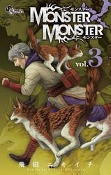 MONSTER×MONSTER 3 冊セット最新刊まで 漫画