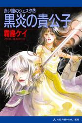 赤い瞳のシェスタ 3 冊セット最新刊まで 漫画