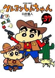 クレヨンしんちゃん 37巻 漫画
