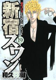 新宿スワン(19) 漫画