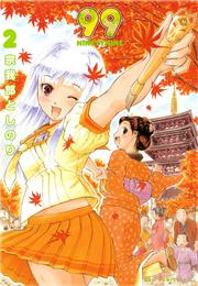 99~NINETYNINE~ 2巻 漫画