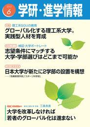 学研・進学情報 2015年6月号 漫画
