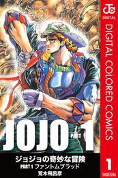ジョジョの奇妙な冒険 第1部 カラー版 1 漫画