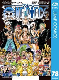 ONE PIECE モノクロ版 78 漫画