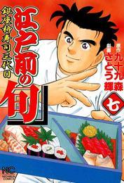 江戸前の旬 7 漫画