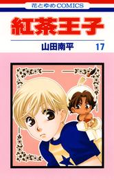 紅茶王子 17巻 漫画