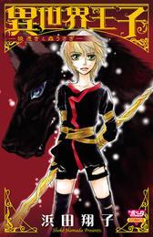 異世界王子 1 ―狼憑きと森うさぎ― 漫画
