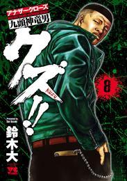 クズ!! ~アナザークローズ九頭神竜男~ 8 漫画