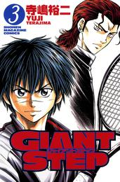 GIANT STEP(3) 漫画
