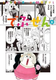 でぶせん(9) 漫画