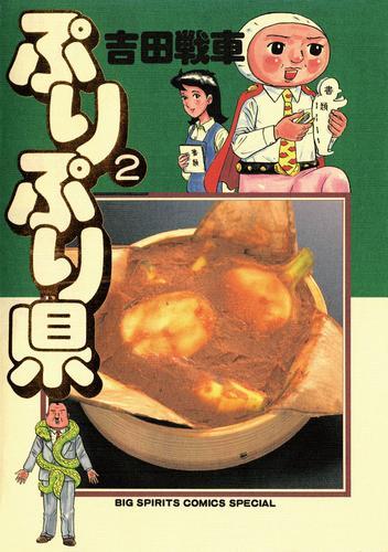 ぷりぷり県 漫画