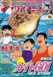 つりコミック2015年8月号 漫画