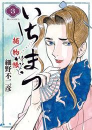 いちまつ捕物帳(3) 漫画