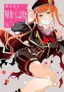 戦×恋(ヴァルラヴ) 8巻 漫画