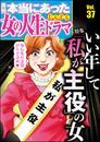 本当にあった女の人生ドラマいい年して「私が主役」の女 Vol.37 漫画