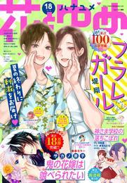 【電子版】花とゆめ 18号(2021年)