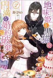 地味姫と黒猫の、円満な婚約破棄 : 2