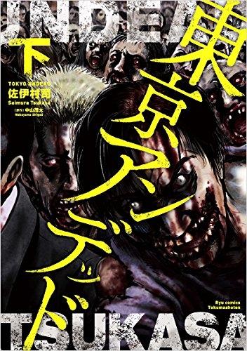 東京アンデッド (1-2巻 全巻) 漫画