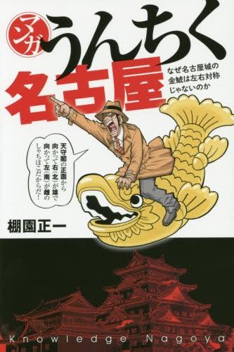 マンガ うんちく名古屋 漫画