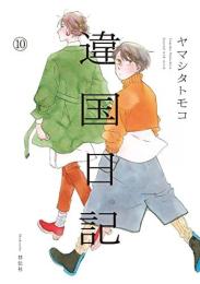 違国日記(1-7巻 最新刊)