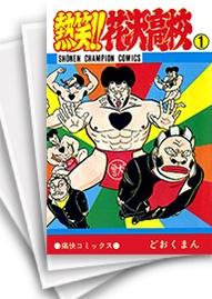 【中古】熱笑!!花沢高校 (1-29巻) 漫画