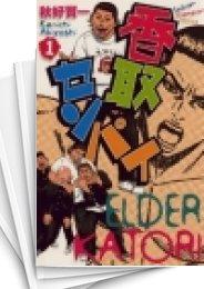 【中古】香取センパイ (1-11巻) 漫画