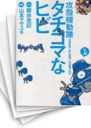 【中古】攻殻機動隊S.A.C. タチコマなヒビ (1-8巻) 漫画