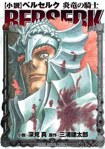 【ライトノベル】小説 ベルセルク 炎竜の騎士 漫画