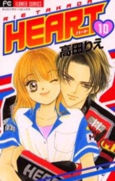 HEART ハート (1-10巻 全巻) 漫画