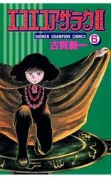 エコエコアザラク2 6 冊セット全巻 漫画