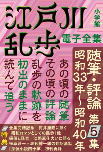 江戸川乱歩 電子全集 漫画