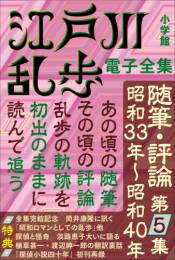 江戸川乱歩 電子全集 15 冊セット最新刊まで 漫画