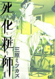 死化粧師 1巻 漫画